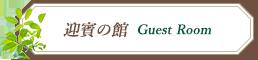 迎賓の館 Guest Room
