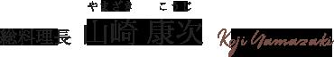 総料理長 山崎 康次(やまざき こうじ)