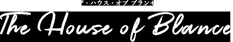 The House of Blance(ザ・ハウス・オブ ブランセ)
